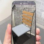 スマホで、ARで、お部屋に家具を配置。手元でイメージしてからカートへ。『AR ECインテリア Fnet』
